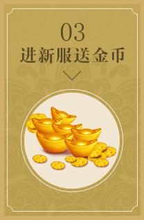 新服送金币